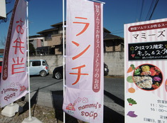 mammy's soup(マミーズスープ)